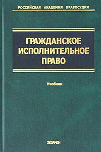 Отзыв на книгу Гражданское исполнительное право. Учебник