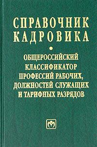 Общероссийский классификатор должностей и профессий 2016