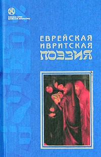 Еврейская ивритская поэзия