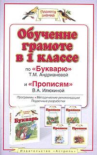 """Обучение грамоте в 1 классе по """"Букварю"""" Т. М. Андриановой и """"Прописям"""" В. А. Илюхиной"""