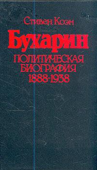Книга Бухарин. Политическая биография 1888-1938
