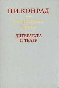 Н. И. Конрад. Избранные труды. Литература и театр