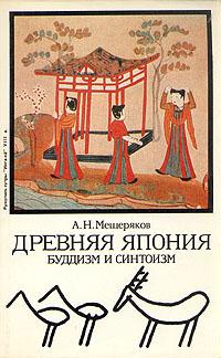 Древняя Япония. Буддизм и синтоизм