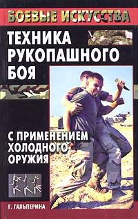 Книга Техника рукопашного боя с применением холодного оружия