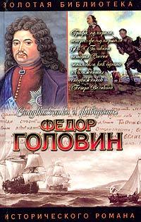 Р. Р. Гордин Федор Головин. С Петром в пути