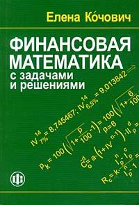 Финансовая математика с задачами и решениями ( 5-279-02908-4 )