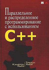 Параллельное и распределенное программирование с использованием C++