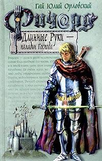 Ричард Длинные Руки - паладин Господа