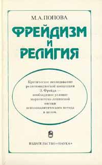 Фрейдизм и религия. М. А. Попова
