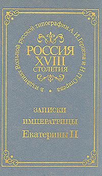 Книга Записки императрицы Екатерины Второй