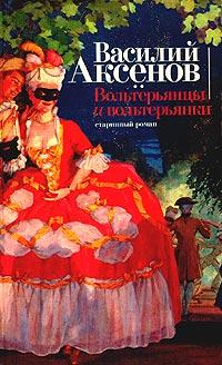 Книга Вольтерьянцы и вольтерьянки