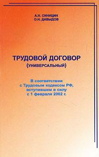Zakazat.ru Трудовой договор (универсальный). А. Н. Синицин, О. Н. Давыдов