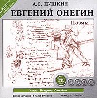 Евгений Онегин. Поэмы (аудиокнига MP3)