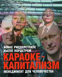 Книга Караоке-капитализм. Менеджмент для человечества