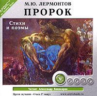 М. Ю. Лермонтов. Пророк (аудиокнига MP3)