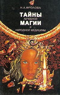 Zakazat.ru Тайны лечебной магии и народной медицины. Н. А. Фролова
