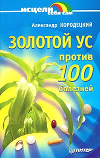 Золотой ус против 100 болезней