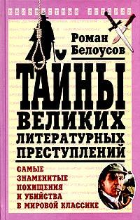 Тайны великих литературных преступлений. Самые знаменитые похищения и убийства в мировой классике