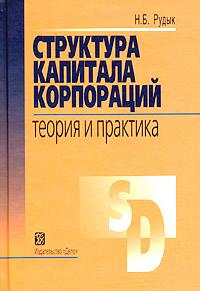 Структура капитала корпораций. Теория и практика12296407Эта книга - первое систематическое изложение современной теории структуры капитала на русском языке. Она знакомит читателя с классической теорией структуры капитала и со всеми неоклассическими моделями оптимальной структуры капитала. В книге собраны и проанализированы результаты наиболее значимых эмпирических исследований, посвященных влиянию структуры капитала на текущую рыночную стоимость компании. Автор предлагает новый подход, который позволяет объединить разрозненные, часто противоречащие друг другу теории оптимальной структуры капитала в единое целое. Рекомендуется научным работникам, преподавателям и аспирантам, студентам старших курсов экономических вузов и слушателям программ МВА, специализирующимся в области финансов и стратегического менеджмента, финансовым директорам, инвестиционным менеджерам и управляющим компаниями.