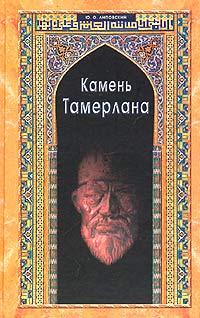 Книга Камень Тамерлана