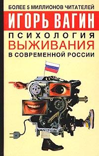 Психология выживания в современной России12296407Эта книга по психологии, в отличие от большинства подобных, адаптирована к суровой российской действительности. Она обязательно заинтересует всех тех, кто уже не надеется ни на государство, ни на какие-либо партии. Из книги вы узнаете, как избежать столь частых разочарований в жизни, как добиться успеха, полагаясь только на самого себя.