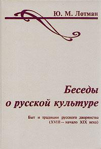 Беседы о русской культуре. Быт и традиции русского дворянства (XVIII - начало XIX века)