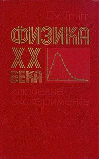 Физика ХХ века. Ключевые эксперименты