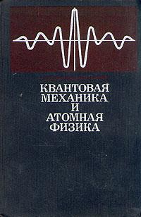 Квантовая механика и атомная физика