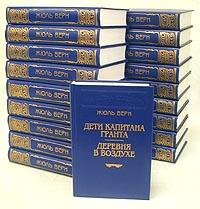 Жюль Верн (комплект из 19 книг)
