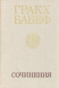 Гракх Бабеф. Сочинения в четырех томах. Том 2