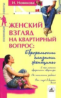 Женский взгляд на квартирный вопрос: Евроремонт глазами женщины