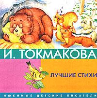 И. Токмакова. Лучшие стихи