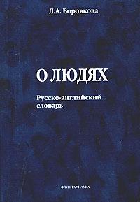 О людях. Русско-английский словарь
