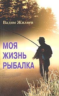 Моя жизнь - рыбалка. Вадим Жиляев