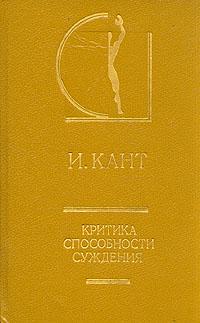 Книга Критика способности суждения