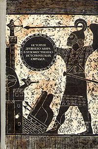 История древнего мира в художественно-исторических образах