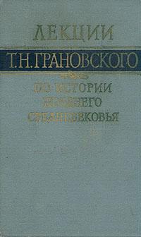 Лекции Т. Н. Грановского по истории позднего средневековья