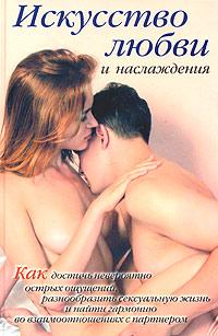 Искусство любви и наслаждения, или Все о сексе
