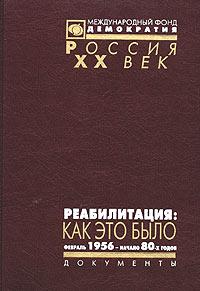 Реабилитация: как это было. Документы Президиума ЦК КПСС и другие материалы. В 3 томах. Том 2. Февраль 1956 - начало 80-х годов ( 5-85646-099-5 )