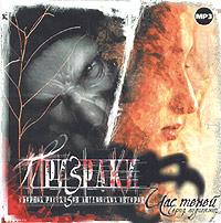 Призраки (аудиокнига MP3)