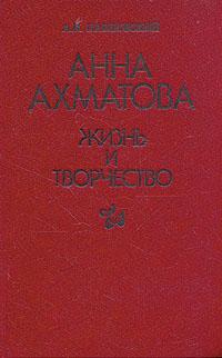 Анна Ахматова: Жизнь и творчество