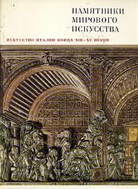 Искусство Италии конца ХIII - XV веков