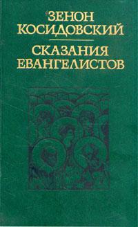 Сказания евангелистов. Зенон Косидовский