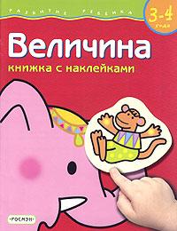 Величина. Книжка с наклейками. Для детей 3-4 лет, С. Е. Гаврина, Н. Л. Кутявина, И. Г. Топоркова, С. В. Щербинина