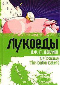 Книга Лукоеды