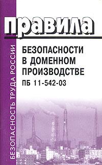 Правила безопасности в доменном производстве. ПБ 11-542-03 ( 5-93630-371-3 )