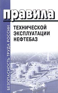 Правила технической эксплуатации нефтебаз