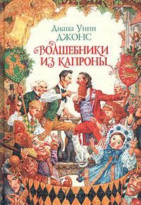 Книга Волшебники из Капроны