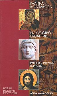 Искусство Византии. Ранний и средний периоды