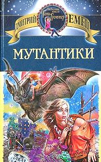 Книга Мутантики
